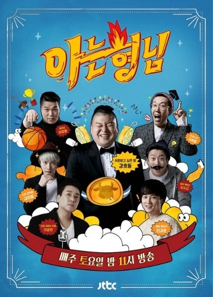 Knowing Bros (Ask Us Anything)