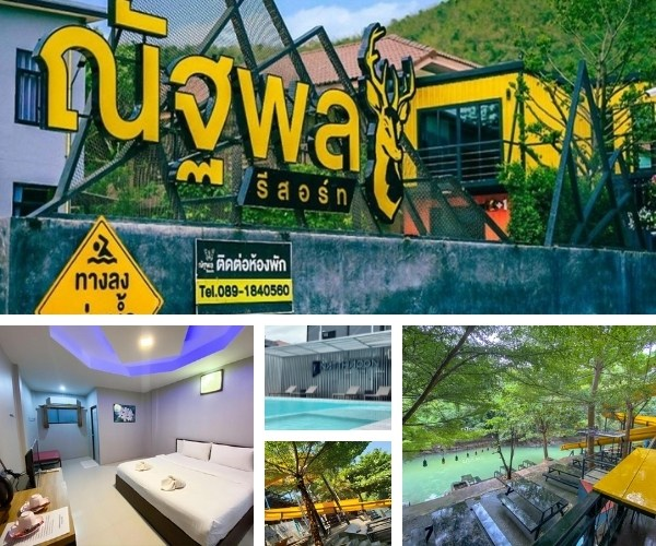 ณัฐพล รีสอร์ต (Natthaphon Resort)