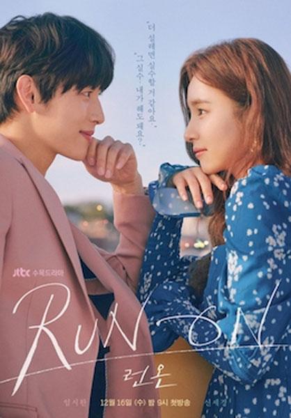 Run On : วิ่งนำรัก