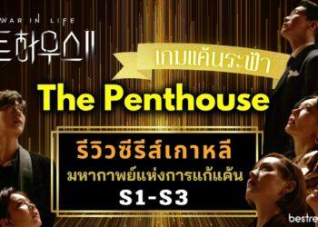 เดอะ เพนท์เฮาส์ The Penthouse : War in Life