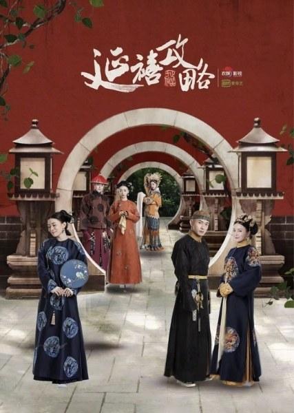 The Story of Yanxi Palace (เล่ห์รักวังต้องห้าม)