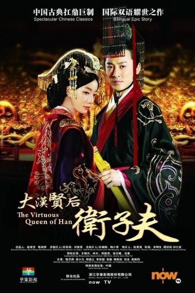 The Virtuous Queen of Han (จอมนางบัลลังก์ฮั่น)