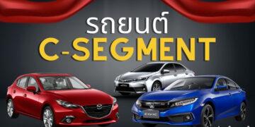 รถยนต์ C-Segment รุ่นไหนดี ปี 2021