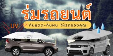 รีวิว ร่มรถยนต์ (Car Umbrella) รุ่นไหนดี ปี 2021