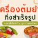 รีวิว เครื่องต้มยำกึ่งสำเร็จรูป ยี่ห้อไหนดี อร่อย ถูกปากคนไทย ปี 2021