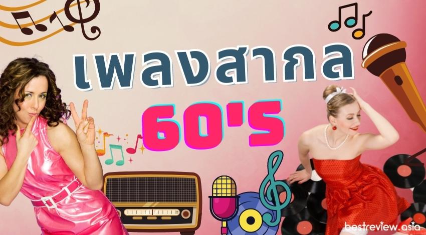 เพลงสากลยุค 60 ยุคทอง Pop คลาสสิก สนุกและขับเคลื่อนสังคม