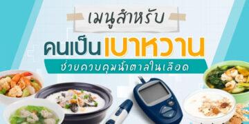 เมนูสำหรับคนเป็นเบาหวาน ช่วยควบคุมน้ำตาลในเลือด
