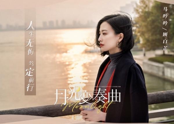 กู้ไป๋จื่อ ซีรีส์ Moonligh รับบทโดย หม่าหยินหยิน