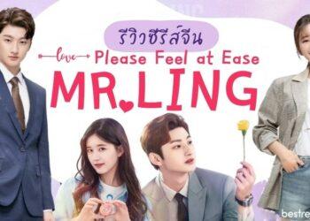 [รีวิว] ซีรีส์จีน Please Feel at Ease Mr.Ling สะดุดรักมิสเตอร์หลิง
