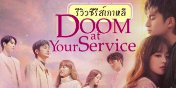 [รีวิว] ซีรีส์เกาหลี Doom At Your Service : จะทำอย่างไรหากคุณมีชีวิตอยู่ได้แค่ 100 วัน?