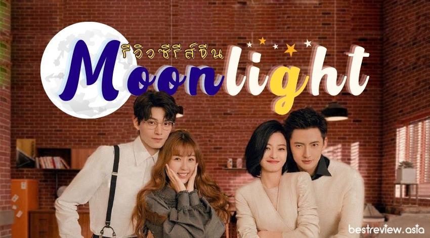 [รีวิว] ซีรีส์ เพลงรักใต้แสงจันทร์ (Moonlight)