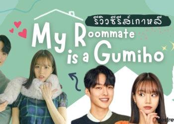 รีวิว ซีรีส์ My Roommate Is A Gumiho