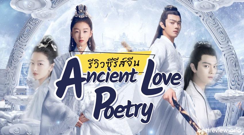 ซีรีส์ Ancient Love Poetry
