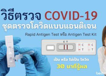 วิธีใช้ ชุดตรวจโควิดแบบแอนติเจน Antigen Test Kit (ATK)