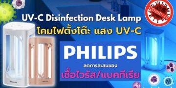 Philips โคมไฟตั้งโต๊ะ แสง UV-C ลดการสะสมของเชื้อไวรัสและเชื้อแบคทีเรียPhilips โคมไฟตั้งโต๊ะ แสง UV-C ลดการสะสมของเชื้อไวรัสและเชื้อแบคทีเรีย