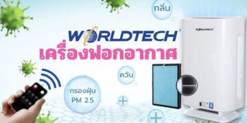 รีวิว เครื่องฟอกอากาศ Worldtech รุ่น WT-P50