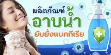 ผลิตภัณฑ์อาบน้ำยับยั้งแบคทีเรีย
