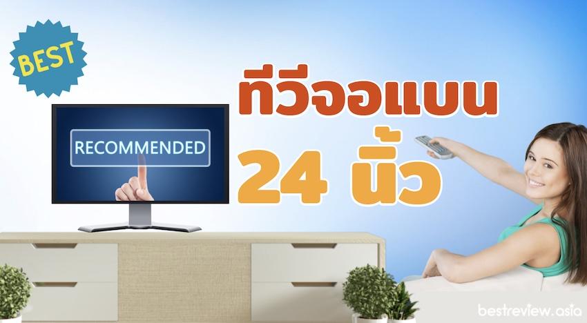 ทีวีจอแบน 24 นิ้ว เคลื่อนย้ายง่ายสะดวก เหมาะสำหรับใช้งานในห้องที่มีพื้นที่เล็ก