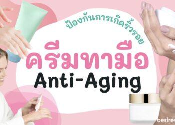 รีวิว ครีมทามือ Anti-Aging ยี่ห้อไหนดีที่สุด