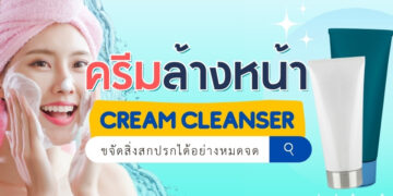 รีวิว ครีมล้างหน้า (Cream Cleanser) ยี่ห้อไหนดีที่สุด ปี 2021