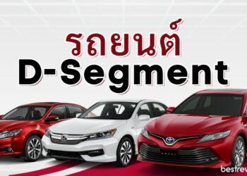 รถยนต์ D-Segment รุ่นไหนดี ปี 2021