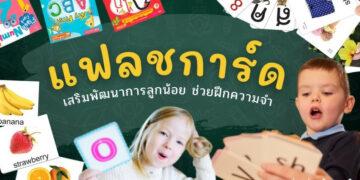 รีวิว แฟลชการ์ด (Flashcard) บัตรคำศัพท์ เสริมพัฒนาการลูกน้อย ช่วยฝึกความจำ ปี 2021