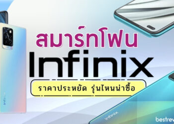 แนะนำ สมาร์ทโฟน Infinix รุ่นไหนน่าใช้ ปี 2021