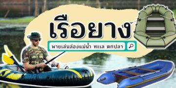 รีวิว เรือยาง พายเล่นล่องแม่น้ำ ทะเล ตกปลา ยี่ห้อไหนดีที่สุด ปี 2021
