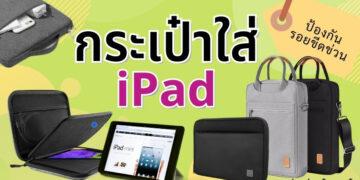 รีวิว กระเป๋าใส่ iPad ยี่ห้อไหนดีที่สุด ปี 2021