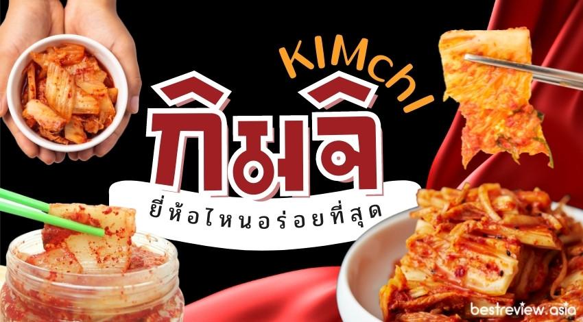 รีวิว กิมจิ ยี่ห้อไหนอร่อยที่สุด ปี 2021