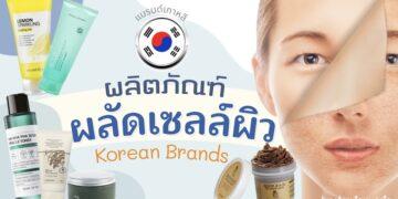 ผลิตภัณฑ์ผลัดเซลล์ผิวแบรนด์เกาหลี ยี่ห้อไหนดีที่สุด