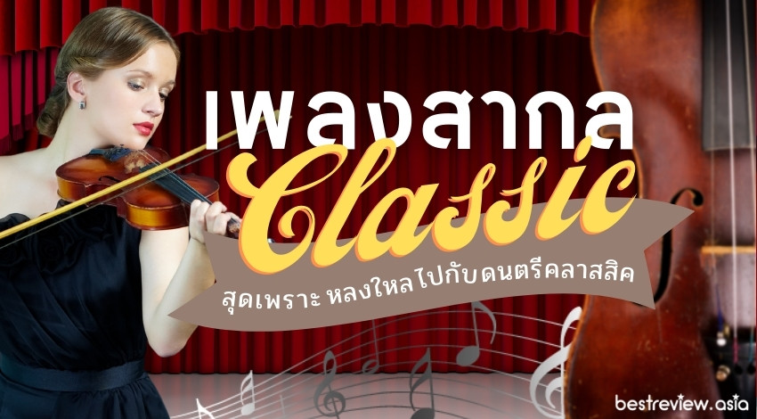 10 เพลงสากลคลาสสิค สุดเพราะ ทำให้คนหลงใหลไปกับดนตรีคลาสสิค
