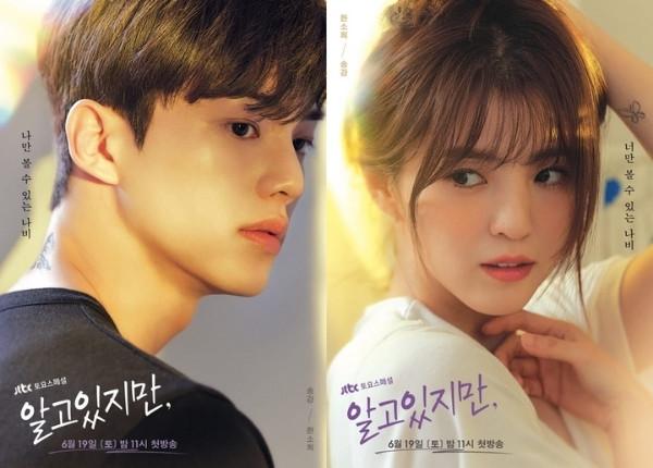 ซีรีส์เกาหลีเรื่อง รักนี้ห้ามไม่ได้ (Nevertheless)