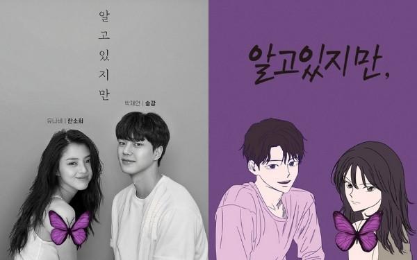 ซีรีส์เกาหลีเรื่อง รักนี้ห้ามไม่ได้ (Nevertheless) ดัดแปลงมาจากเว็บตูน