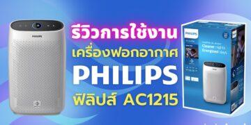 รีวิวการใช้งานเครื่องฟอกอากาศของ PHILIPS (ฟิลิปส์) รุ่น AC1215