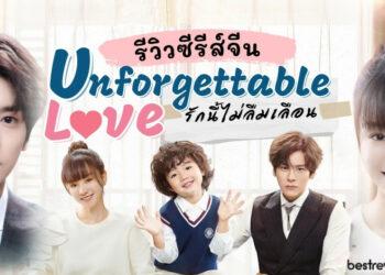 รีวิว ซีรีส์จีน รักนี้ไม่ลืมเลือน (Unforgettable Love)
