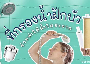 แนะนำ ฝักบัวกรองน้ำ ที่กรองน้ำฝักบัว ยี่ห้อไหนสะอาดสุด