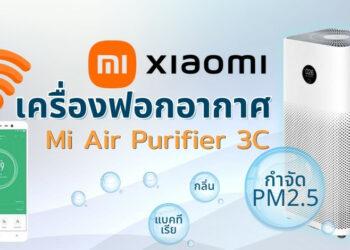 [รีวิว] เครื่องฟอกอากาศ Xiaomi Mi Air Purifier 3C