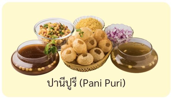 ปานีปูรี Pani Puri อาหารอินเดีย