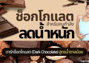 ช็อกโกแลตสำหรับคนกำลังลดน้ำหนัก ทานช็อกโกแลตอย่างไร ไม่ให้อ้วน ไม่ต้องรู้สึกผิด