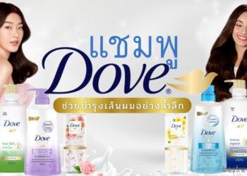 รีวิว แชมพูโดฟ (Dove) สูตรไหนที่ดีที่สุด ปี 2021