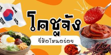 รีวิว โคชูจัง ยี่ห้อไหนอร่อย ยี่ห้อไหนดีที่สุด
