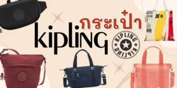 รีวิว กระเป๋า Kipling รุ่นไหนดีที่สุด