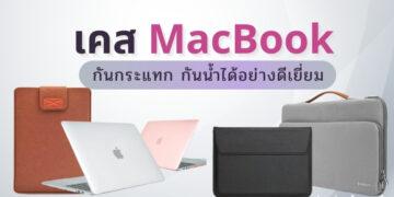 รีวิว เคส Macbook สวย ๆ กันกระแทก และกันน้ำได้อย่างดีเยี่ยม ยี่ห้อไหนดีที่สุด ปี 2021