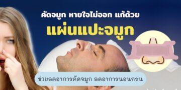 แผ่นแปะจมูก ช่วยลดอาการคัดจมูก ลดอาการนอนกรน หายใจสะดวกขึ้น
