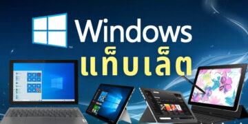 รีวิว Windows Tablet รุ่นไหนดี ปี 2021