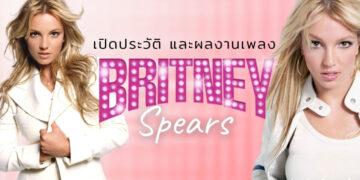Britney Spears (บริตนีย์ สเปียส์) - เปิดประวัติ และผลงานเพลงคุณภาพ