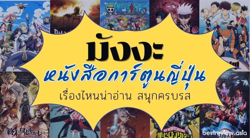 รีวิว มังงะ หนังสือการ์ตูนญี่ปุ่น เรื่องไหนน่าอ่าน สนุกครบรส ปี 2021