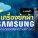 แนะนำ เครื่องซักผ้าของ เครื่องซักผ้าซัมซุง (Samsung) รุ่นไหนดี