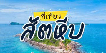 10 ที่เที่ยวสัตหีบ ทะเลใกล้กรุงเทพฯ ทั้ง เขาชีจรรย์, เกาะขาม, หาดเตยงาม ฯลฯ